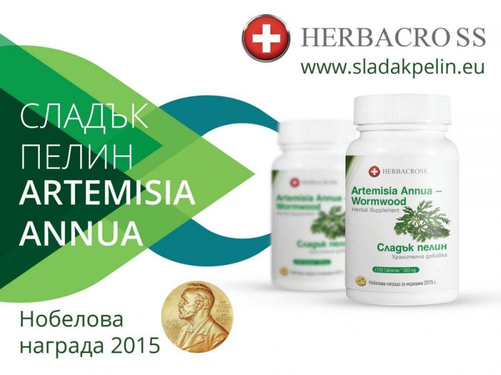 Сладак пелин Artemisia Annua Herbacross